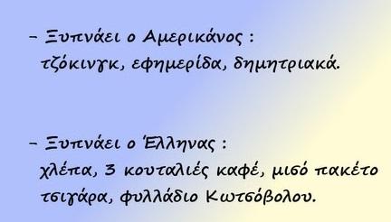 RunningNews.gr - Η μάνα μου ανέβηκε επίπεδο. Μη βάζεις ζακέτα στον ... 39199b7f83e